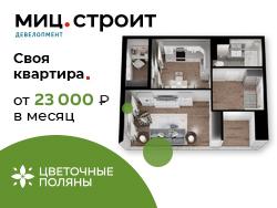 ЖК «Цветочные поляны» Квартиры с отделкой и без.